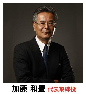 representative_director_kato