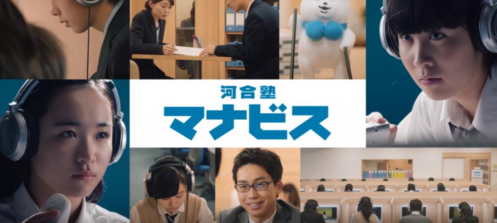 河合塾マナビス(2018)